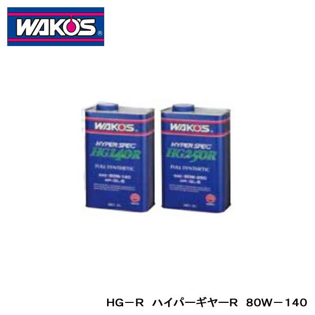 【WAKO'S/ワコーズ】HG-R 品番:G646 ハイパーギヤーR 80W-140 20L