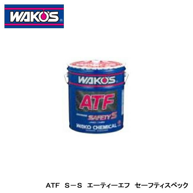 【WAKO'S/ワコーズ】ATF S-S 品番:G856 エーティーエフ セーフティスペック