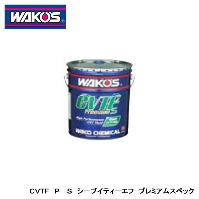 【WAKO'S/ワコーズ】 CVTF P-S シーブイティーエフ プレミアムスペック 品番:G876
