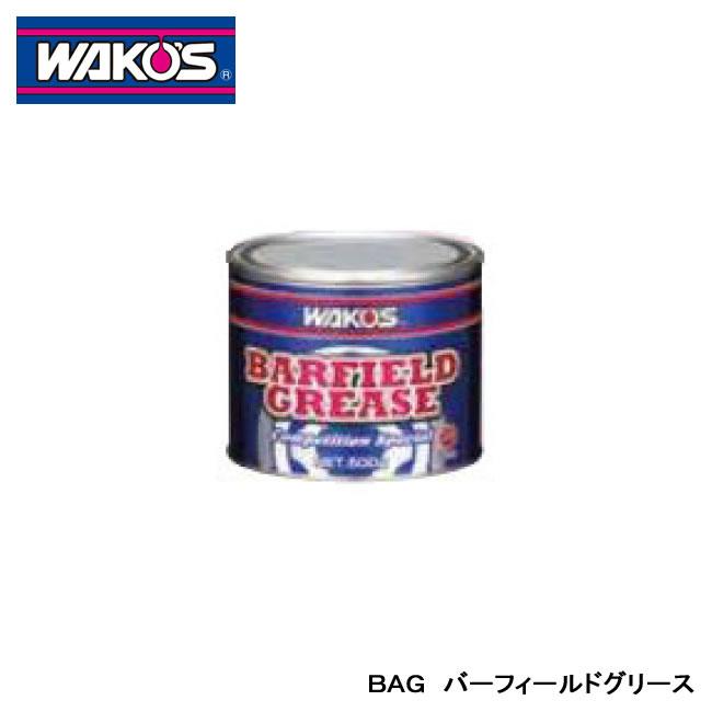【WAKO'S/ワコーズ】 BAG バーフィールドグリース 品番:L992