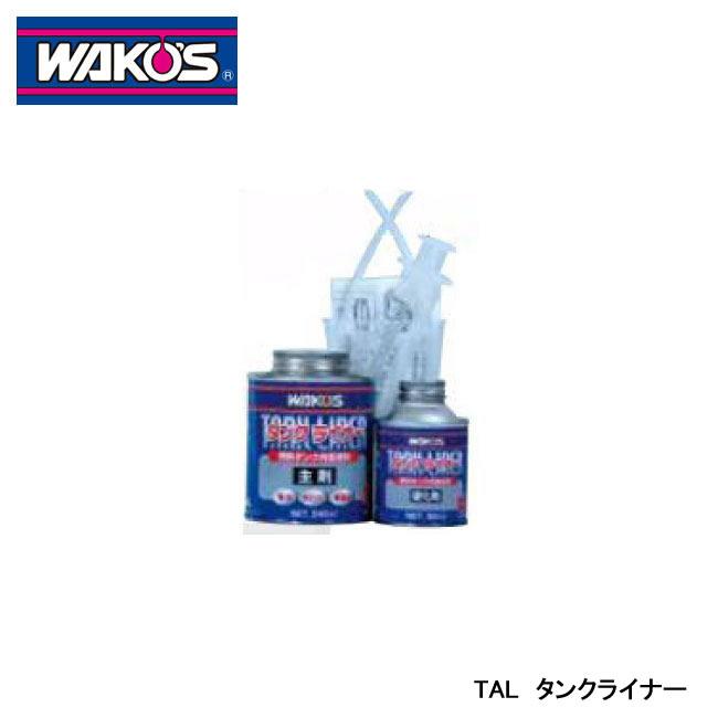 【WAKO'S/ワコーズ】 TAL タイクランナー 品番:V470