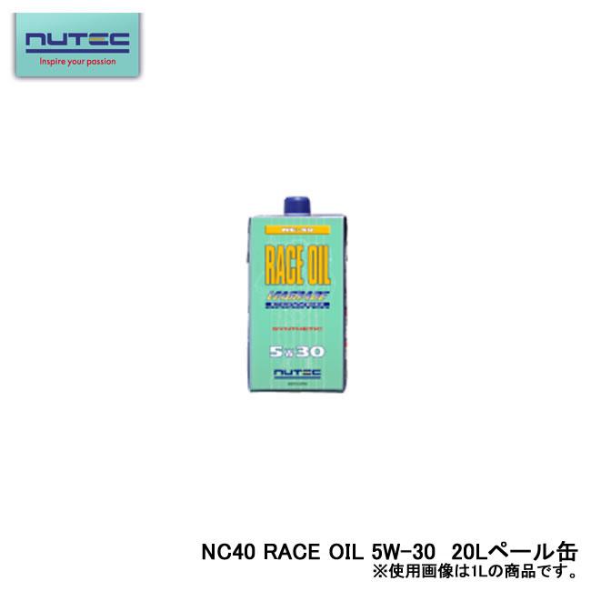 【NUTEC/ニューテック】 エンジンオイル NC40 RACE OIL 5W-30 20Lペール缶