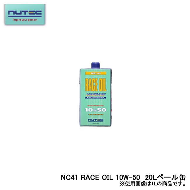 【NUTEC/ニューテック】 エンジンオイル NC41 RACE OIL 10W-50 20Lペール缶