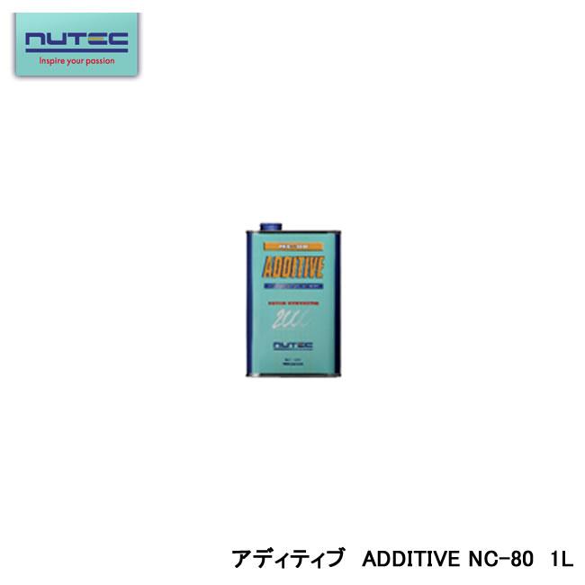 【NUTEC/ニューテック】 アディティブ ADDITIVE NC-80 1L