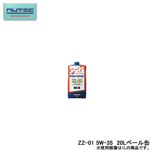 【NUTEC/ニューテック】 エンジンオイル ZZ-01 5W-35 20Lペール缶