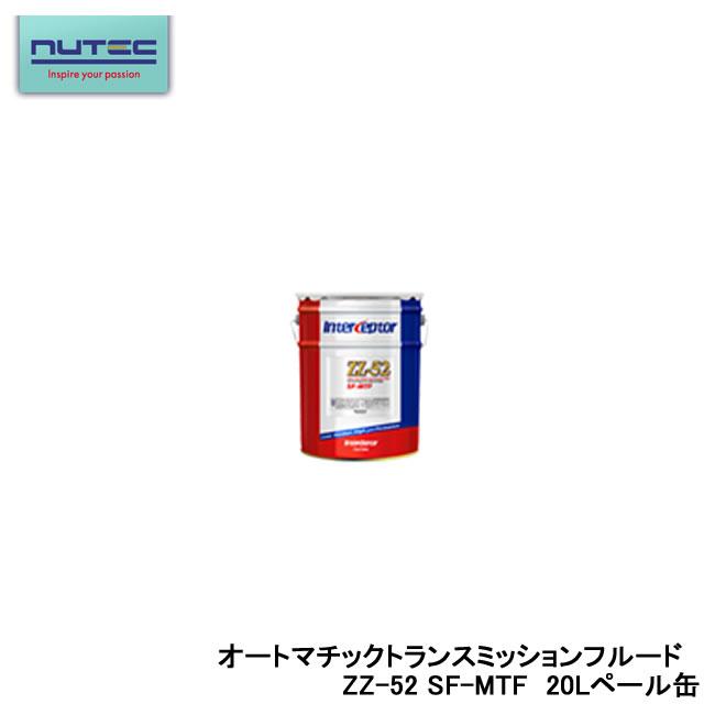 【NUTEC】ニューテック・オートマチックトランスミッションフルード ZZ-52 SF-MTF 20Lペール缶 車 オイル バイク ニューテックオイル エンジン
