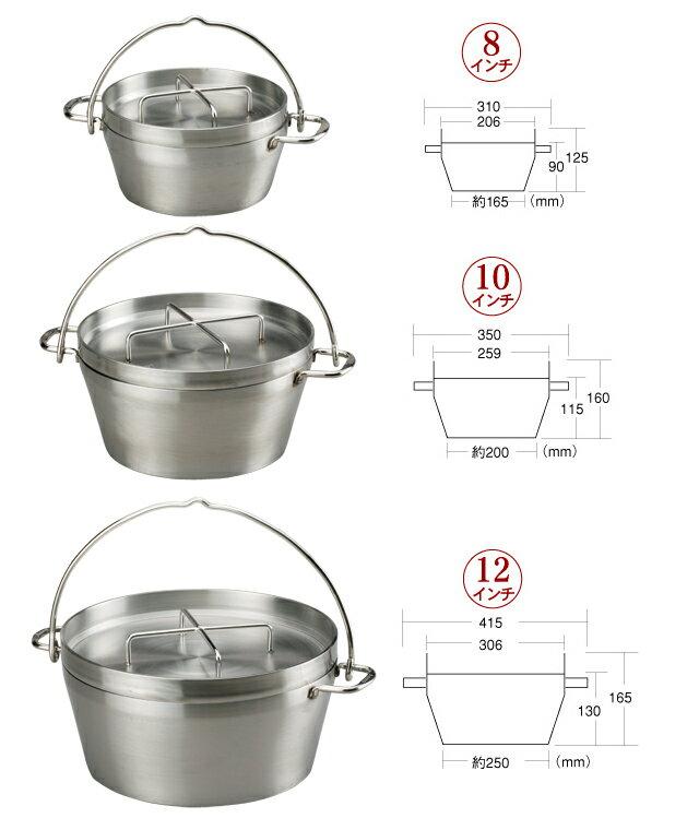 【新富士バーナー】 ステンレスダッチオーブン8inch 品番:ST-908