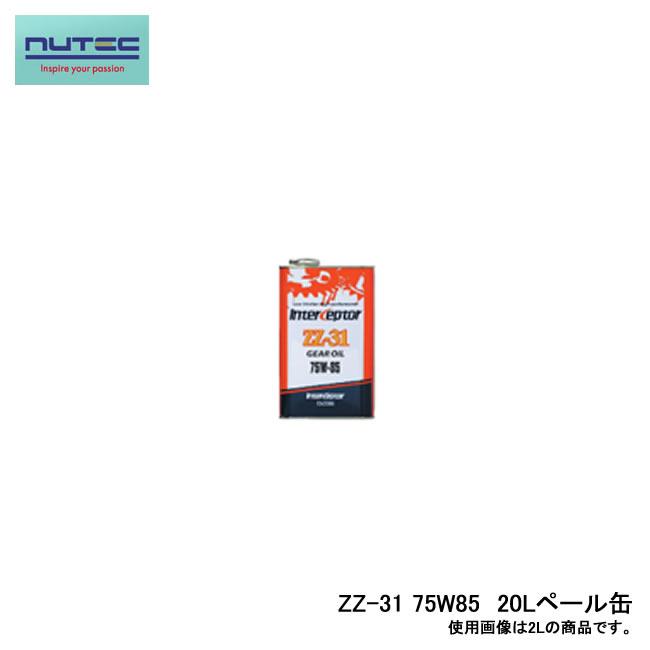 【NUTEC/ニューテック】ギアオイル ZZ-31 75W85 20Lペール缶