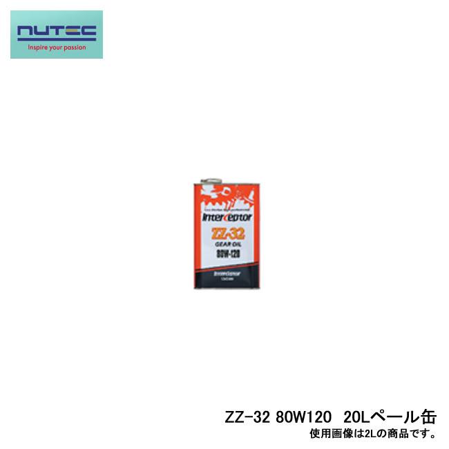 【NUTEC/ニューテック】ギアオイル ZZ-32 80W120 20Lペール缶