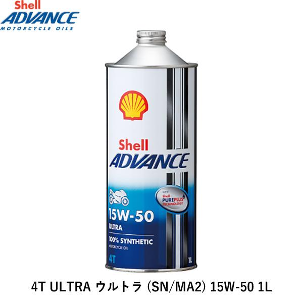 Shell ADVANCE シェルアドバンス 4T ULTRA 大好評です SN 15W-50 ウルトラ 1L MA2 チープ