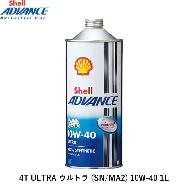 新作 Shell ADVANCE シェルアドバンス 4T ULTRA 贈呈 1L MA2 10W-40 ウルトラ SN