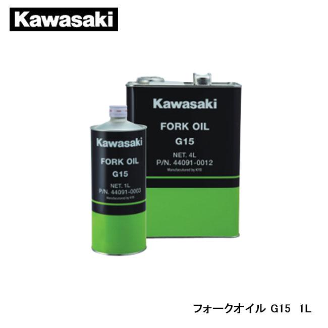 新品 KAWASAKI カワサキ フォークオイル G15 爆買いセール 品番:J44091-0003 1L