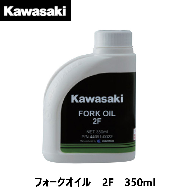 KAWASAKI カワサキ フロントフォークオイル 爆売り 品番:J44091-0022 340ml お買い得 2F