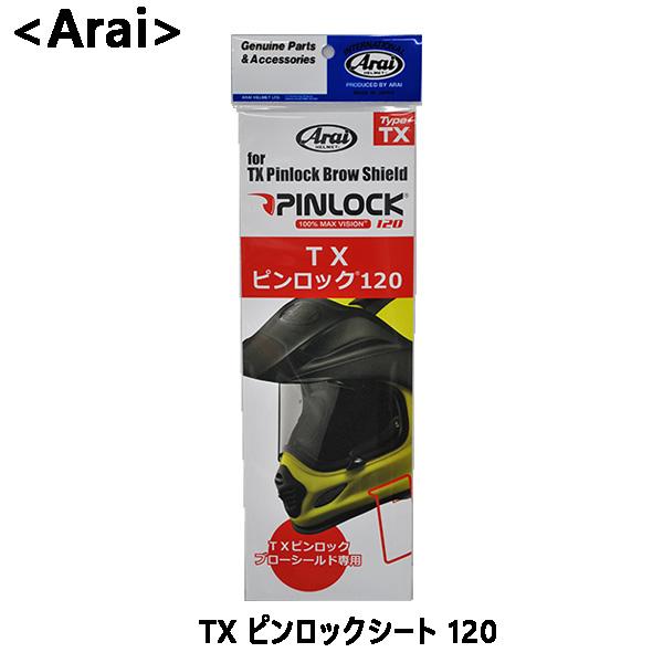 ARAI 新作 人気 アライ TX 新発売 ピンロックシート クリア 120 品番:011081