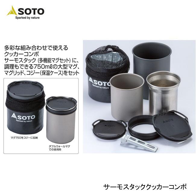 【新富士バーナー】 サーモスタッククッカーコンボ 品番:sod-521