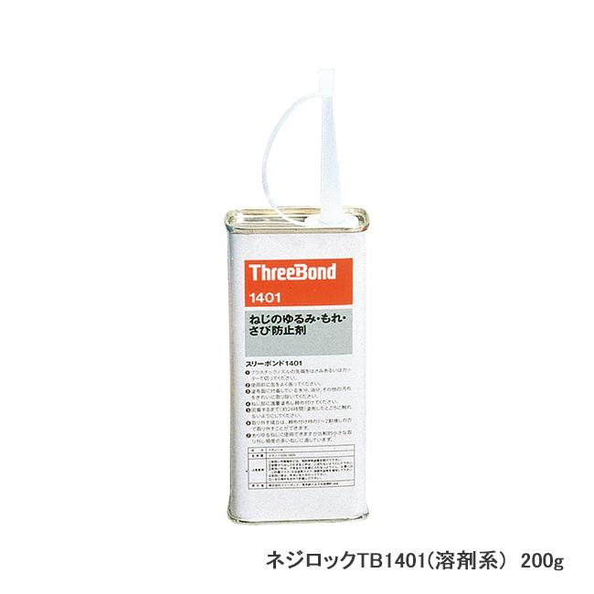 新品未使用 YAMAHA ネジロックTB1401 オンライン限定商品 溶剤系 200g 品番:90890-70043