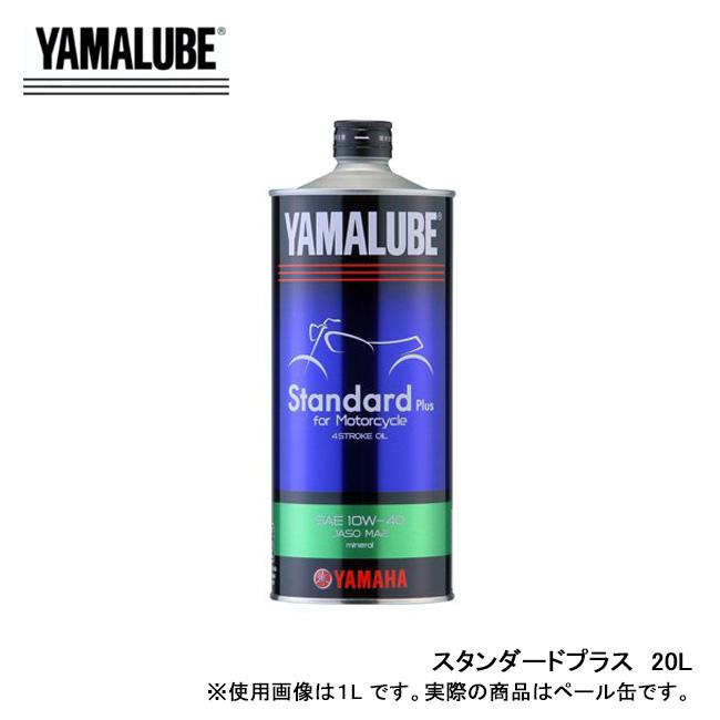 【YAMALUBE/ヤマルーブ】 スタンダードプラス 20L 品番:90793-32160