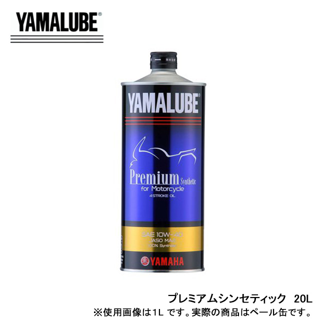 【YAMALUBE/ヤマルーブ】 プレミアムシンセティック 20L 品番:90793-32652