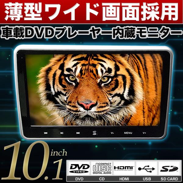 ノア DVDプレーヤー内蔵型10.1インチヘッドレストモニター 12V