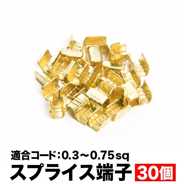 カスタムの定番商品! 品番EL01 スプライス端子 0.3-0.75sq 30個セット