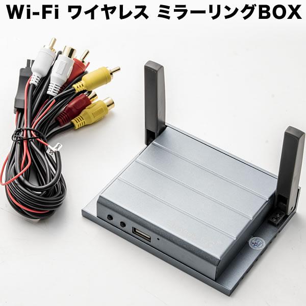 カーナビ Wi-Fi ミラーリングキット MiraBox 5G iPhone Airplay / Android Miracast対応 RCA接続配線付き HDMI対応