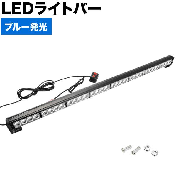 品番PAT20 LED フラッシュ ライトバー 90cm ブルー発光 警告灯 パトランプ パトライト 7パターン点灯 12V/24V兼用 ステー固定式