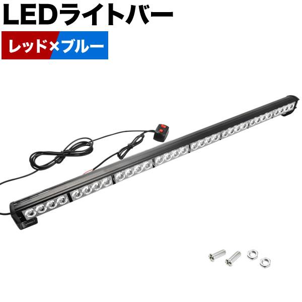 品番PAT22 LED フラッシュ ライトバー 90cm レッド×ブルー発光 警告灯 パトランプ パトライト 7パターン点灯 12V/24V兼用 ステー固定式