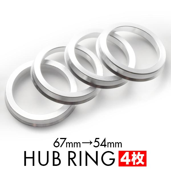 ハブとホイールの隙間を埋める 1台分 アルミホイール 驚きの値段で アルミニウム ハブセントリックリング アルミハブリング 内径 品番HR01 67mm→ 54mm 宅配便送料無料 外径 4枚セット