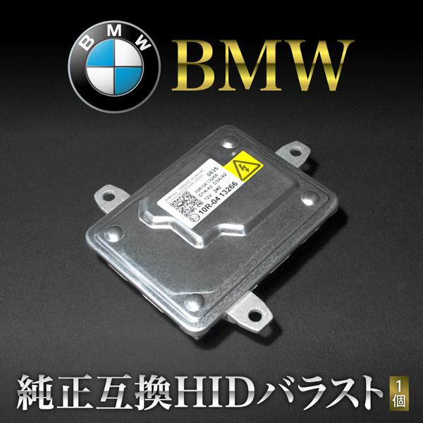 BMW X5 E70/F15 純正互換 HIDバラスト 1個 35W 【品番A-2】