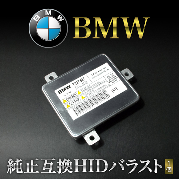 BMW 3シリーズ E90LCI 純正互換 HIDバラスト 1個 35W 【品番A-3】