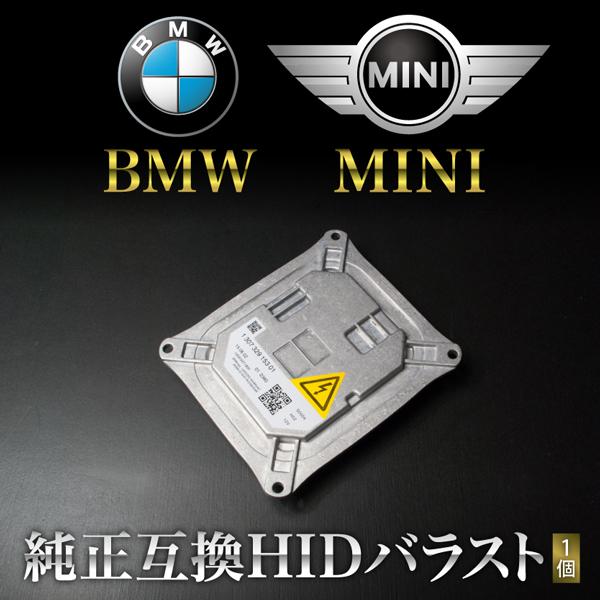 BMW M3 E90 純正互換 HIDバラスト 1個 35W 【品番A-4】