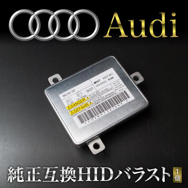 アウディ A4 - 純正互換 HIDバラスト 1個 35W 【品番M】
