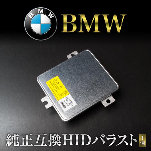 BMW 3シリーズ E46/E90/E91/E92/E93 純正互換 HIDバラスト 1個 35W 【品番M-3】