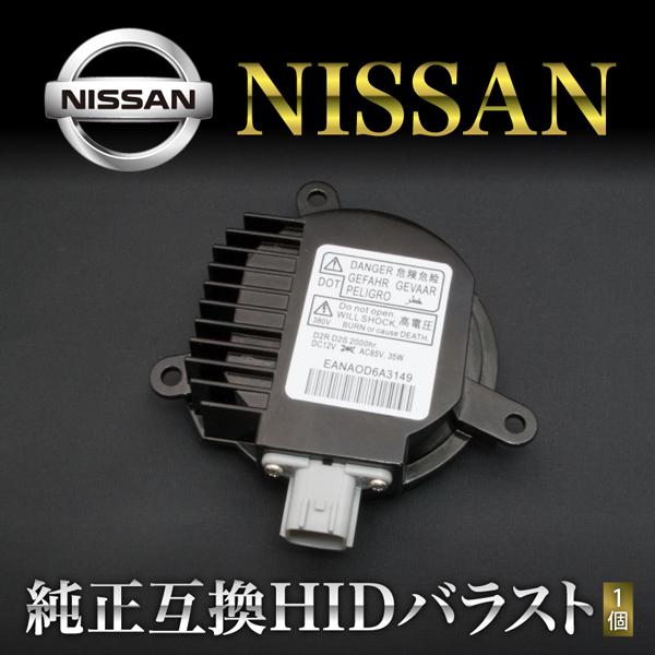 フェアレディZ Z34 純正互換 HIDバラスト 1個 35W 【品番N】