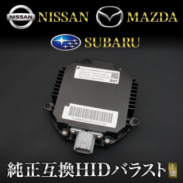 フェアレディZ Z33 純正互換 HIDバラスト 1個 35W 【品番N-2】