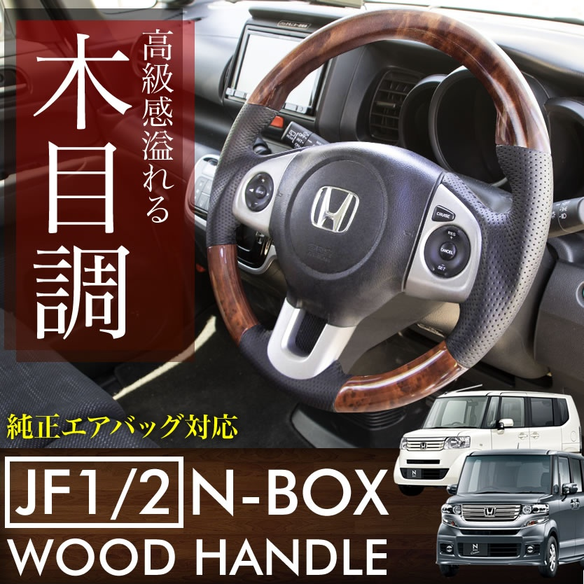 JF1/2 N-BOX N-BOXカスタム NBOX ステアリング ハンドル 茶木目 ウッド調 ステアリングスイッチ付用 純正エアバッグ使用可能