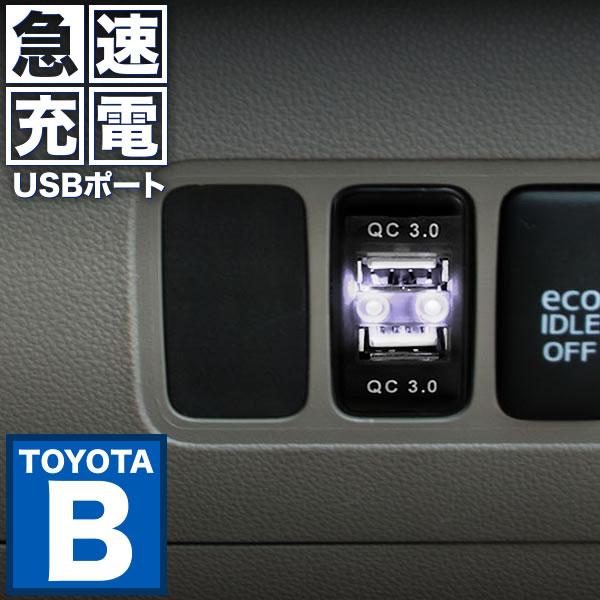 車でスマホやタブレットを急速充電 USB 新商品 差し込み口 携帯 スマホ スマートフォン タブレット 充電器 コネクタ S500 品番U15 センターパネル側 QC3.0 増設キット クイックチャージ ハイゼットトラック 510P 急速充電USBポート トヨタBタイプ 白発光 18%OFF