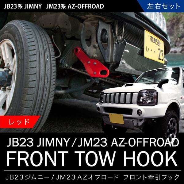 左右有り 牽引フック JB33, JB23, 【今だけ送料無料】 T9レッド・フロント用9mm厚 JB43バンパー変更車用 (けん引フック) スズキジムニー