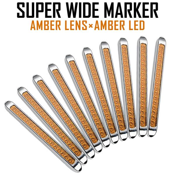 品番OL46-5S★ 24V 34連 LED スーパーワイド マーカーランプ 10個セット アンバー×アンバー 車高灯 大型トラック用 サイドマーカー