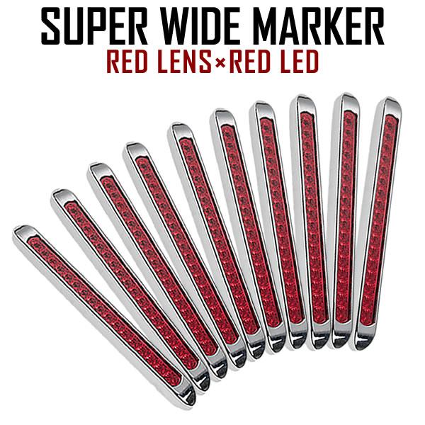 品番OL48-5S★ 24V 34連 LED スーパーワイド マーカーランプ 10個セット レッド×レッド 車高灯 大型トラック用 サイドマーカー