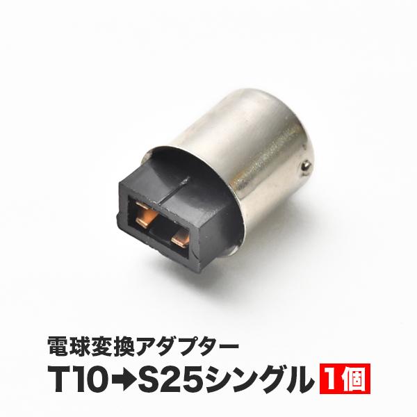 お持ちのT10 T16を使用可能に 交換 カスタム 流用 LED ハロゲン LED用 T10 ウェッジ球 大規模セール → 1個 シングル 変換端子 アダプター 本日限定 S25 G18 ソケット ピン角180度 段差無し BA15s カー用品