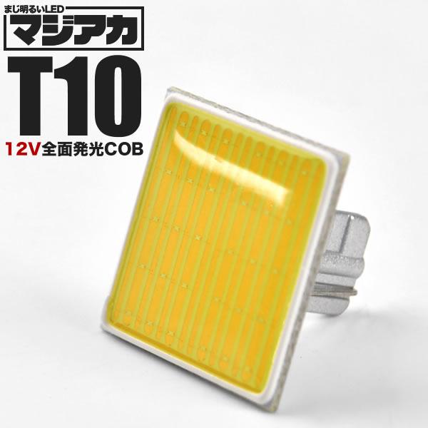 ポイント消化 ポイント利用 お試し価格 LED 高級 簡単取付 DIY マジ明るい ルームランプ T10 全面発光 ウェッジ球 COB 12V 新着 ホワイト
