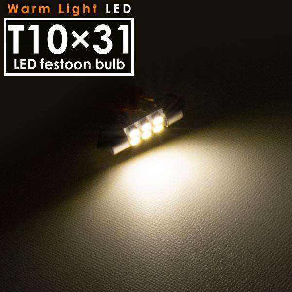 ポイント消化 ポイント利用 お試し価格!LED 簡単取付 DIY 12V 電球色 暖色 SMD6連 T10×31mm LED 電球 両口金 ルームランプ 3000ケルビン