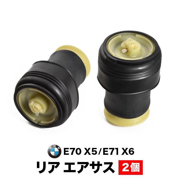 交換 スペア等に最適なリアエアサスペンション 日本製 純正互換 在庫処分 補修 経年劣化 エアショック BMW E70 エアサスペンション X5 左右2個 リア エアサス エアスプリング