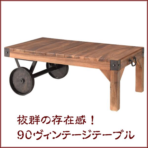 90ヴィンテージテーブル ビンテージ リビングテーブル 送料無料