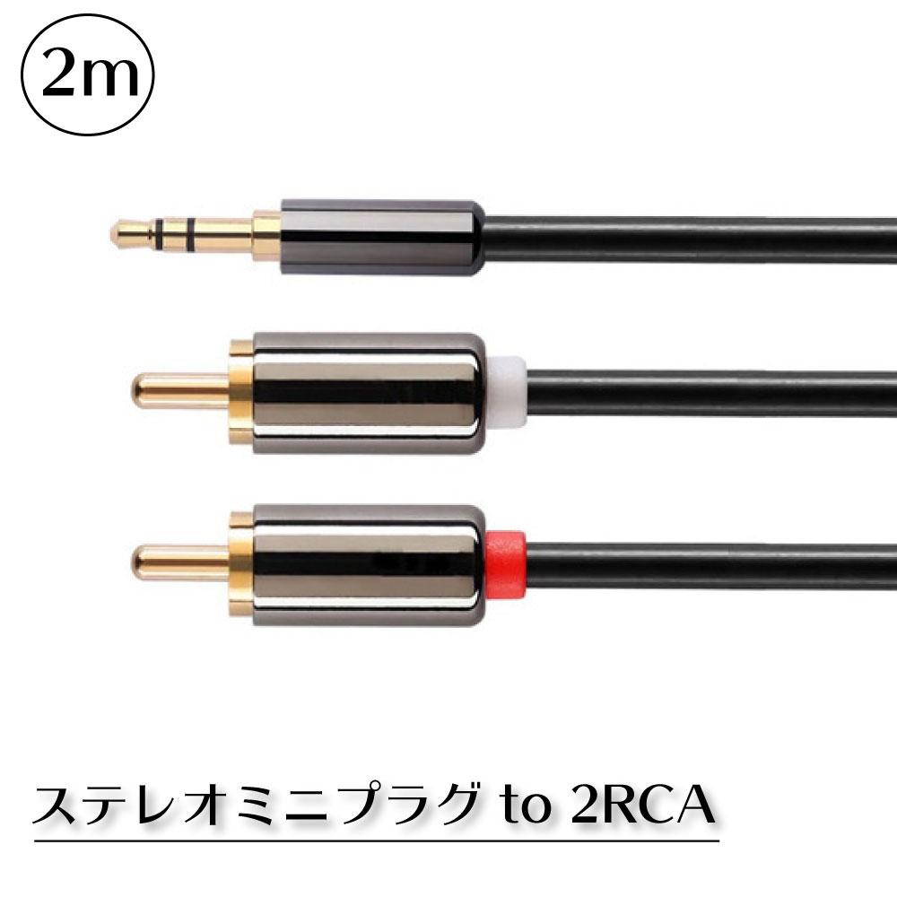 金メッキ 3.5mm ステレオミニプラグ to 2RCA 赤白 変換 オーディオケーブル OFC タブレット 18%OFF ステレオ 赤 スマホ 直営店 白 2m