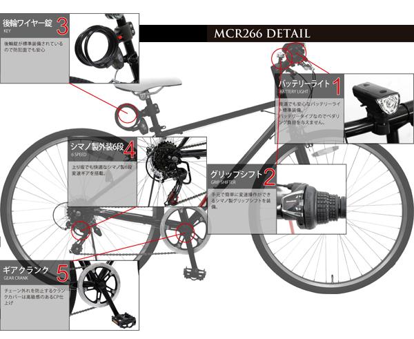 【着後レビューで空気入れプレゼント♪】クロスバイク 26インチ 自転車 おすすめ自転車 MCR266-29 新生活に!プレゼントに!02P03Dec16