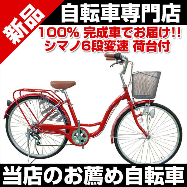 【送料無料】【この商品ページは東京・神奈川へのお届け限定です。】 シティサイクル おしゃれ ギア付 26インチ 完成品【着後レビューで空気入れプレゼント♪】シマノ6段変速 カゴ カギ ダイナモライト 自転車通販 ママチャリ LP-266SD Lupinus (ルピナス)26-SU通勤、通学