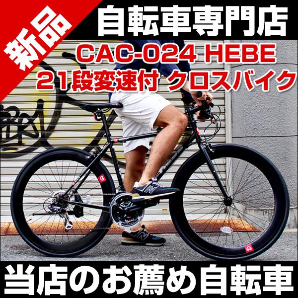 クロスバイク 700C 自転車 スタンド ライト CANOVER カノーバー CAC-024 HEBE(ヘーべー)シリコンLEDフロントライト 装備