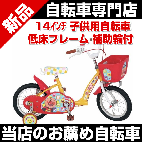 自転車 子供用自転車 14インチ 1405 それいけ!アンパンマン 14 子ども用自転車 プレゼントに最適 完成車でお届け